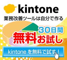 kintone30日間お試し無料!